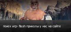 поиск игр- flash приколы у нас на сайте