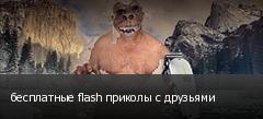 бесплатные flash приколы с друзьями