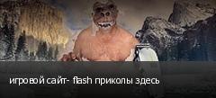 игровой сайт- flash приколы здесь