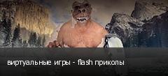 виртуальные игры - flash приколы