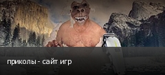 приколы - сайт игр