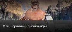 Флеш приколы - онлайн-игры