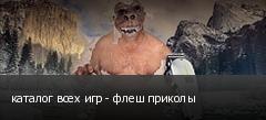каталог всех игр - флеш приколы