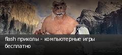 flash приколы - компьютерные игры бесплатно