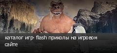 каталог игр- flash приколы на игровом сайте