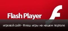игровой сайт- Флеш игры на нашем портале