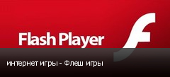 интернет игры - Флеш игры