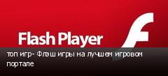топ игр- Флэш игры на лучшем игровом портале