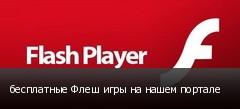 бесплатные Флеш игры на нашем портале