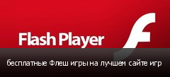 бесплатные Флеш игры на лучшем сайте игр