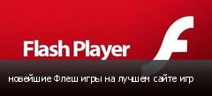 новейшие Флеш игры на лучшем сайте игр