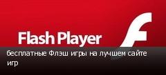 бесплатные Флэш игры на лучшем сайте игр