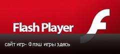сайт игр- Флэш игры здесь