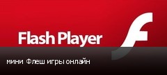 мини Флеш игры онлайн