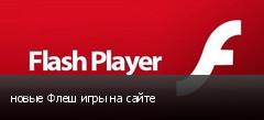 новые Флеш игры на сайте