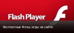 бесплатные Флэш игры на сайте