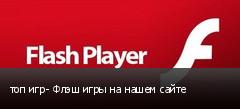 топ игр- Флэш игры на нашем сайте