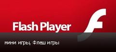 мини игры, Флеш игры