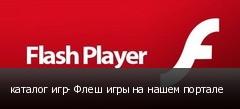 каталог игр- Флеш игры на нашем портале