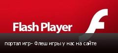 портал игр- Флеш игры у нас на сайте
