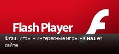 Флэш игры - интересные игры на нашем сайте