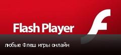 любые Флеш игры онлайн