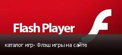 каталог игр- Флэш игры на сайте
