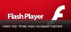 поиск игр- Флеш игры на нашем портале