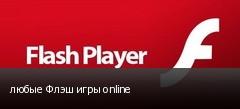 любые Флэш игры online