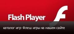 каталог игр- Флеш игры на нашем сайте