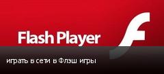 играть в сети в Флэш игры