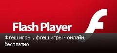 Флеш игры , флеш игры - онлайн, бесплатно
