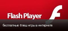бесплатные Флеш игры в интернете