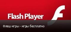 Флеш игры - игры бесплатно