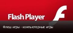 Флеш игры - компьютерные игры