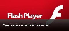 Флеш игры - поиграть бесплатно