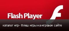 каталог игр- Флеш игры на игровом сайте
