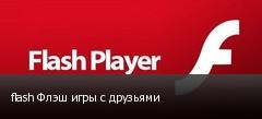 flash Флэш игры с друзьями