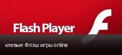 клевые Флэш игры online