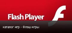 каталог игр - Флэш игры
