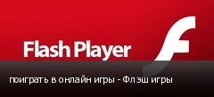 поиграть в онлайн игры - Флэш игры
