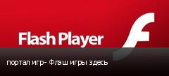 портал игр- Флэш игры здесь