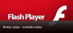 Флеш игры - онлайн-игры