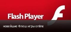 новейшие Флеш игры online