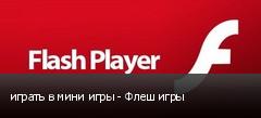играть в мини игры - Флеш игры