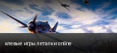 клевые игры леталки online