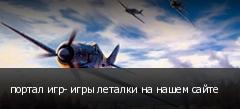 портал игр- игры леталки на нашем сайте