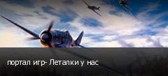 портал игр- Леталки у нас