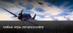 любые игры леталки online