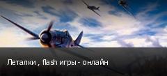 Леталки , flash игры - онлайн